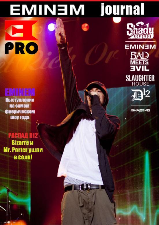 «EMINEM journal» — первый журнал об Eminem'e в России
