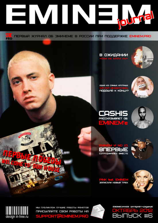 «EMINEM journal» 6