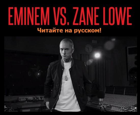 2013.11.20 - EMINEM-ZANE-LOWE