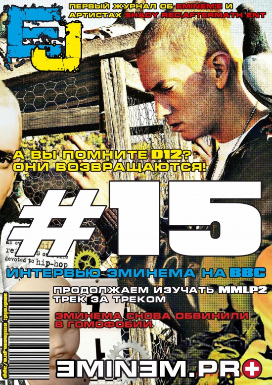 EJ Magazine 15 - Eminem Journal Cover