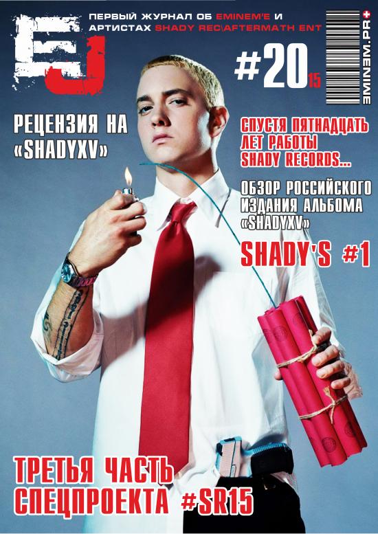EJ Magazine #20, EJ, Eminem Journal