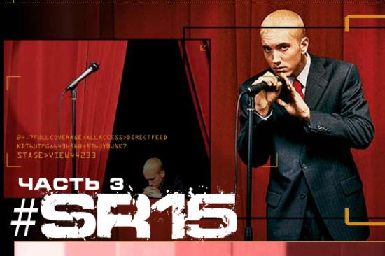 #sr15 part 3 Eminem.PRO Eminem.COM Eminem 2002 The Eminem Show