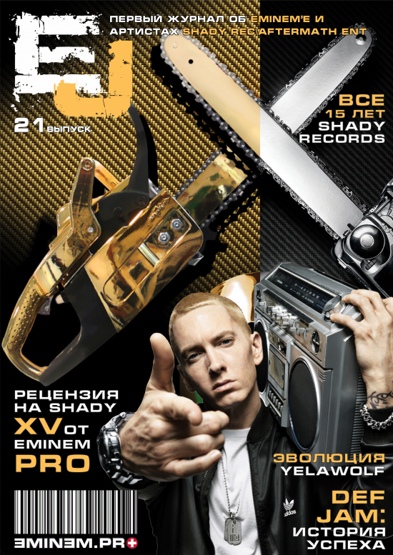 EJ Magazine #21 Eminem Journal журнал