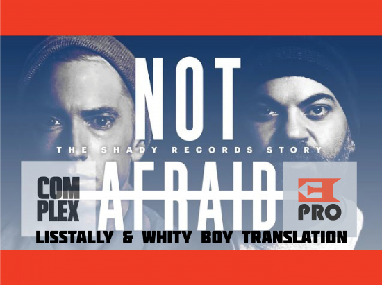 Not Afraid The Shady Records Story Exclusive Outtakes