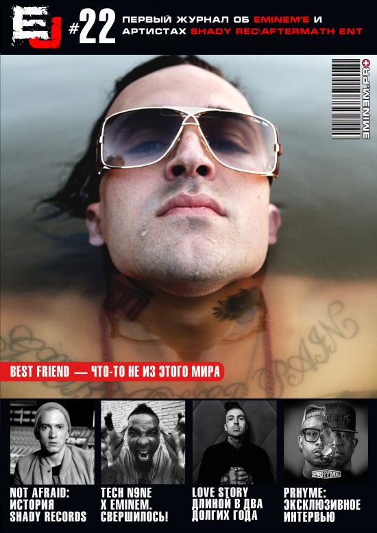 Журнал EJ: двадцать второй выпуск Cover 1 Eminem Yelawolf