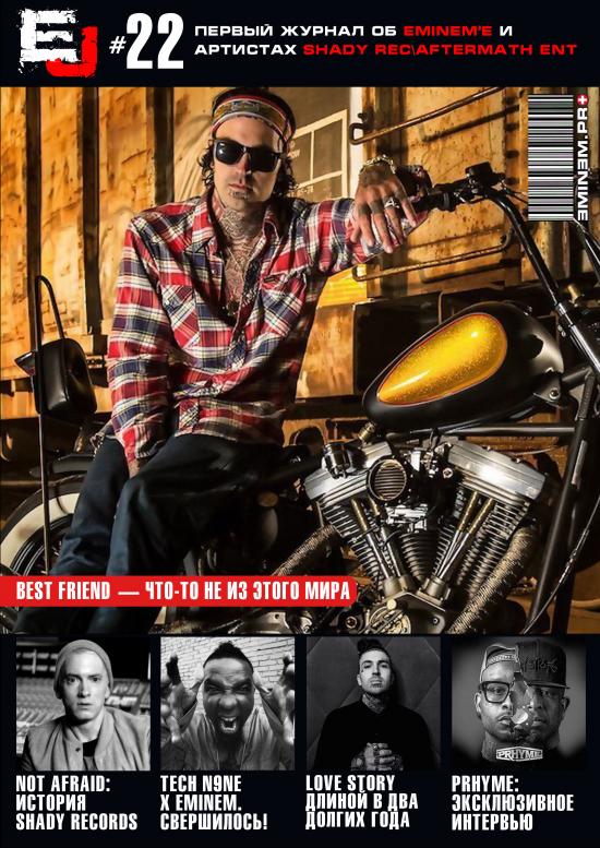 Журнал EJ: двадцать второй выпуск Cover 2 Eminem Yelawolf