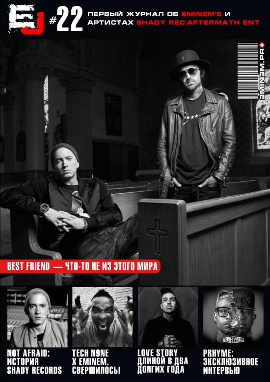 Журнал EJ: двадцать второй выпуск Cover 3 Eminem Yelawolf
