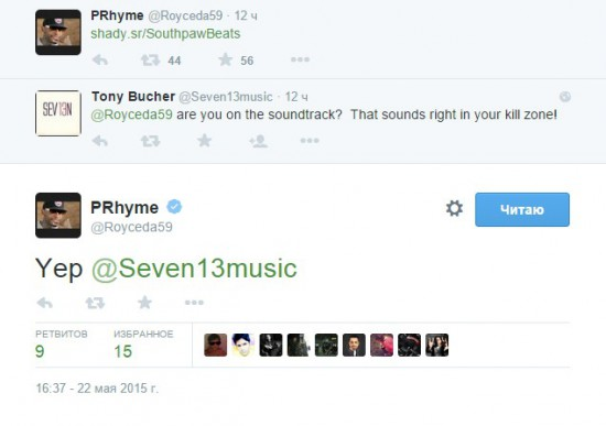 """В своём твиттере участник группы SLaughterhouse, Royce Da 5'9"""", подтвердил, что он тоже будет на саундтреке к «Левше»."""
