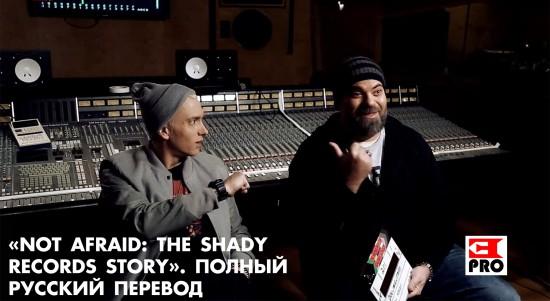 Eminem Paul Rosenber The Shady Records Story
