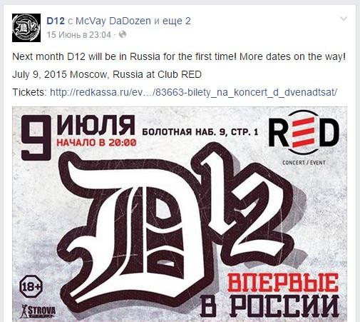 Группа D12 официально анонсировала концерт в Москве
