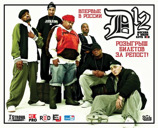 Розыгрыш билетов на концерт группы D12 в Москве!