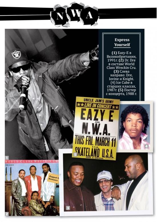 (1) Eazy-E в Великобритании, 1991г. (2) Dr. Dre в составе World Class Wreckin Cru. (3) Слева направо: Dre, Iovine и Knight. (4) Ice Cube в старших классах, 1987г. (5) Постер с концерта, 1988 г.