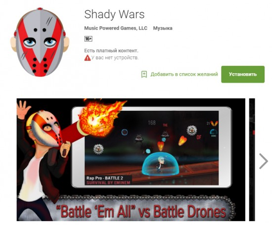 Игра «Shady Wars» от Эминема и Shady Records вышла на платформе Android