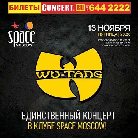 Редакция «Eminem.Pro» и A-One приглашают на концерт Wu-Tang Clan в Москве!