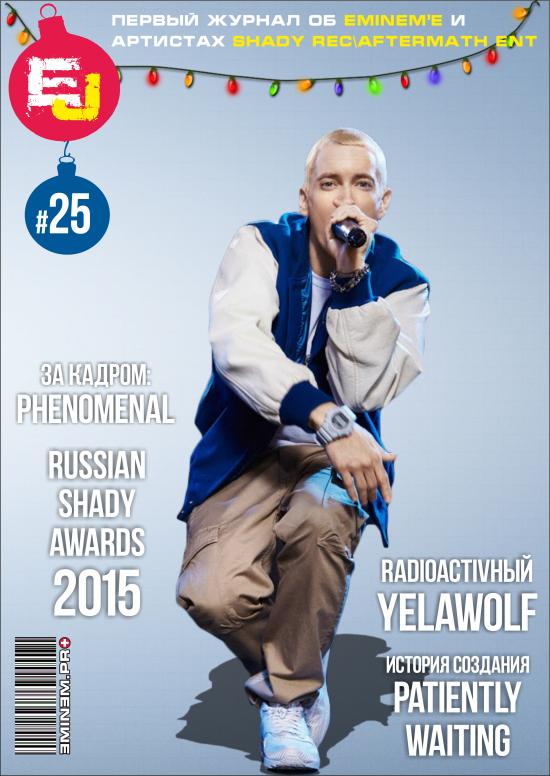 С Новым Годом и Рождеством! Eminem EminemPRO EJ