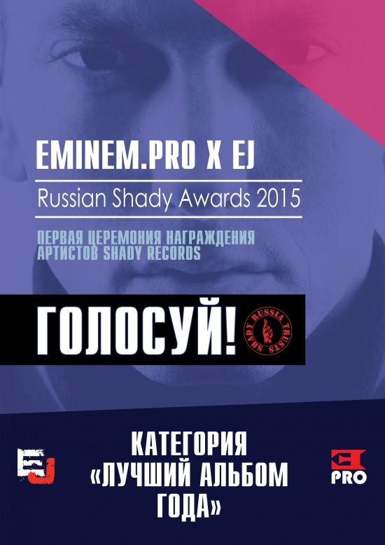 Russia Shady Awards 2015_4