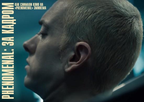 За кадром: Phenomenal. Полностью на русском Eminem