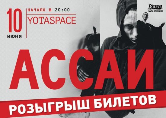 Strova Media X Eminem.Pro: розыгрыш билетов на Московский концерт Ассаи