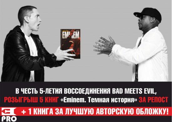 5 лет воссоединению Bad Meets Evil: итоги розыгрыша!