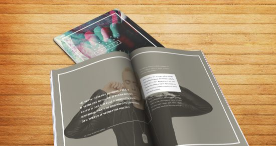 Арт-журнал об альбомах Эминема от Mario Caruso. PDF-версия полной русской локализации от «Eminem.Pro»