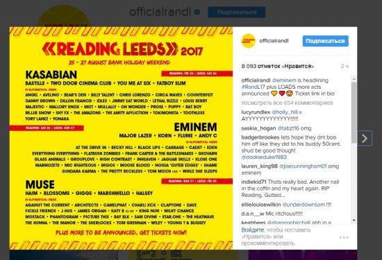 Организаторы летних фестивалей Reading & Leeds официально подтвердили участие Эминема в качестве хедлайнера этого года!