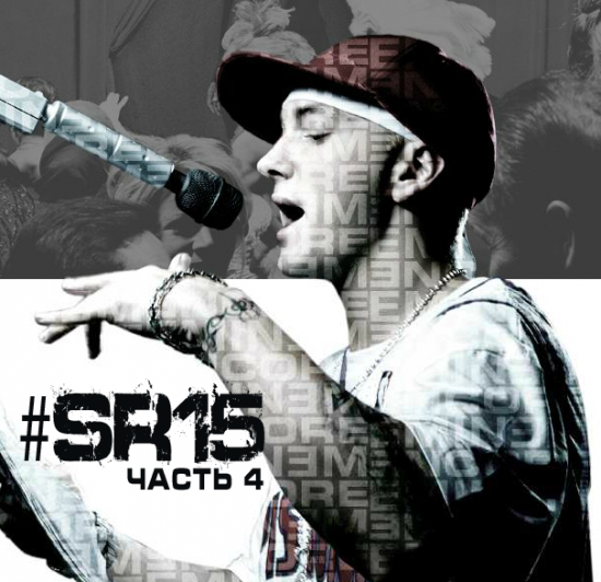 [#SR15] Часть 2: Eminem.Com 2004. Encore