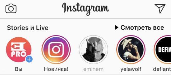 Eminem первая Instagram Stories