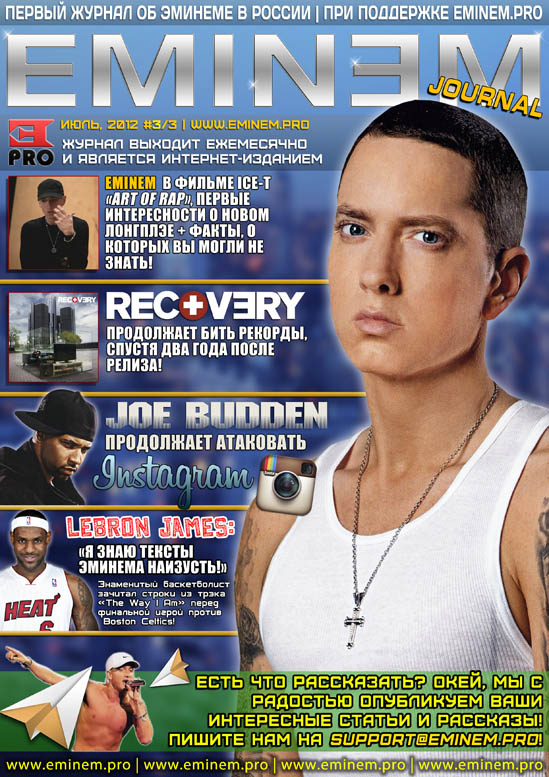 EMINEM journal выпуск 3