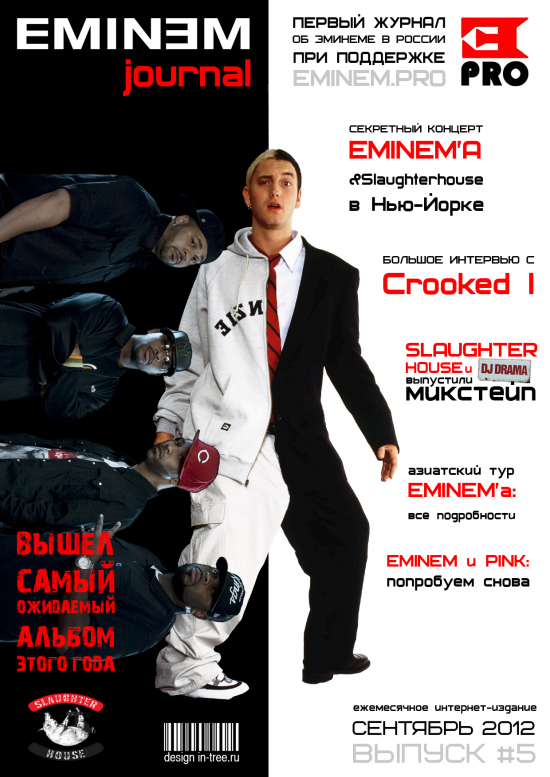 «EMINEM journal» 5