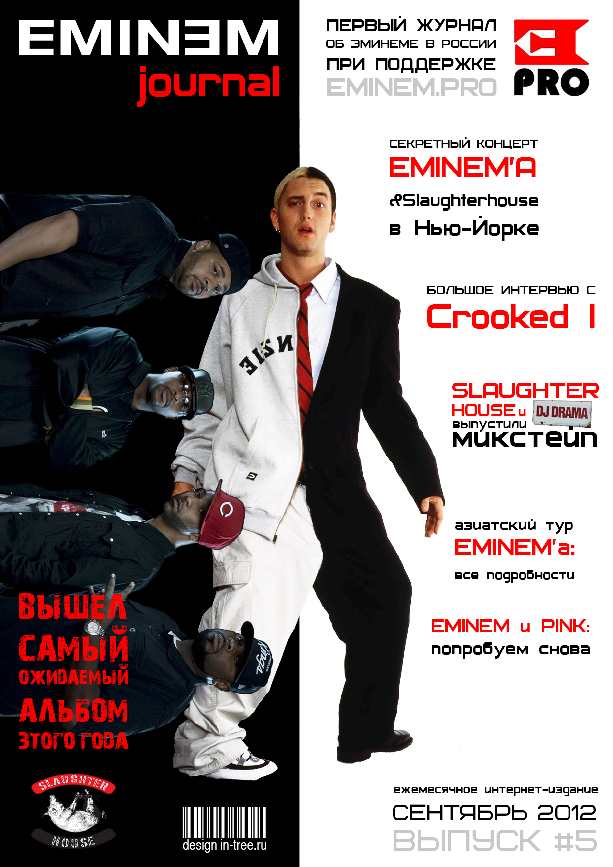 «EMINEM journal» 5