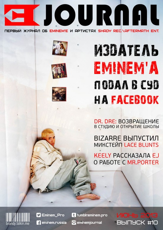 Eminem Journal - выпуск 10