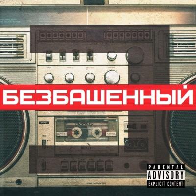 Eminem - Berzerk Безбашенный (перевод на русский)