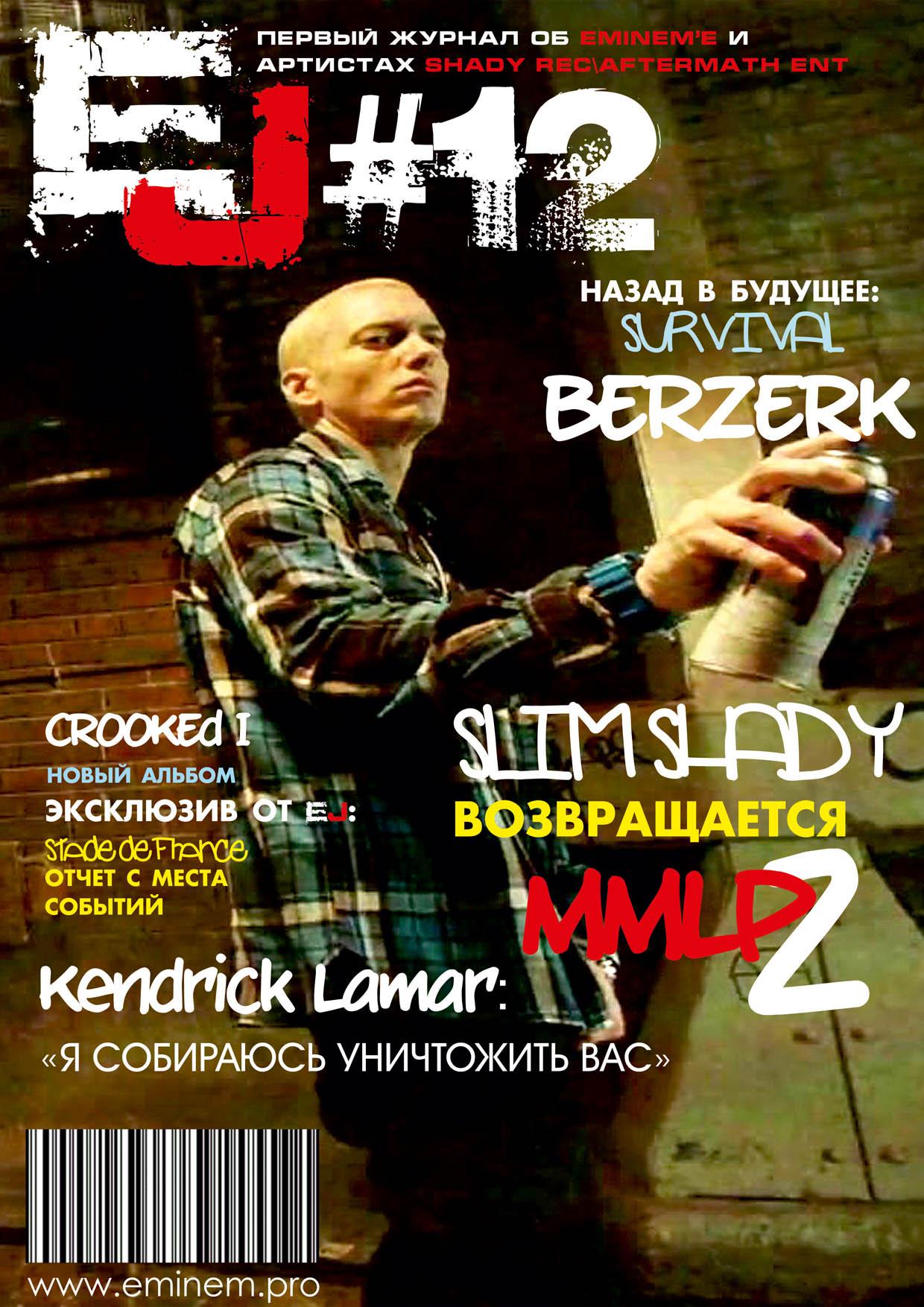 Eminem Journal (EJ) - двенадцатый выпуск