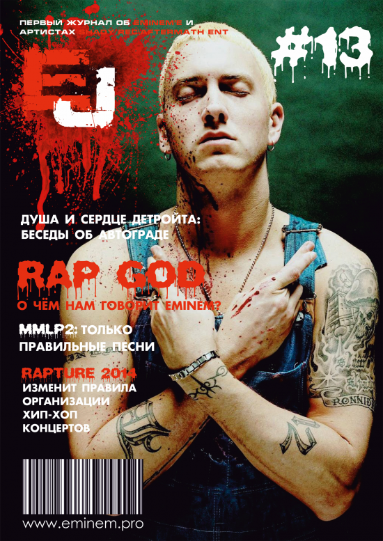 Eminem Journal 13