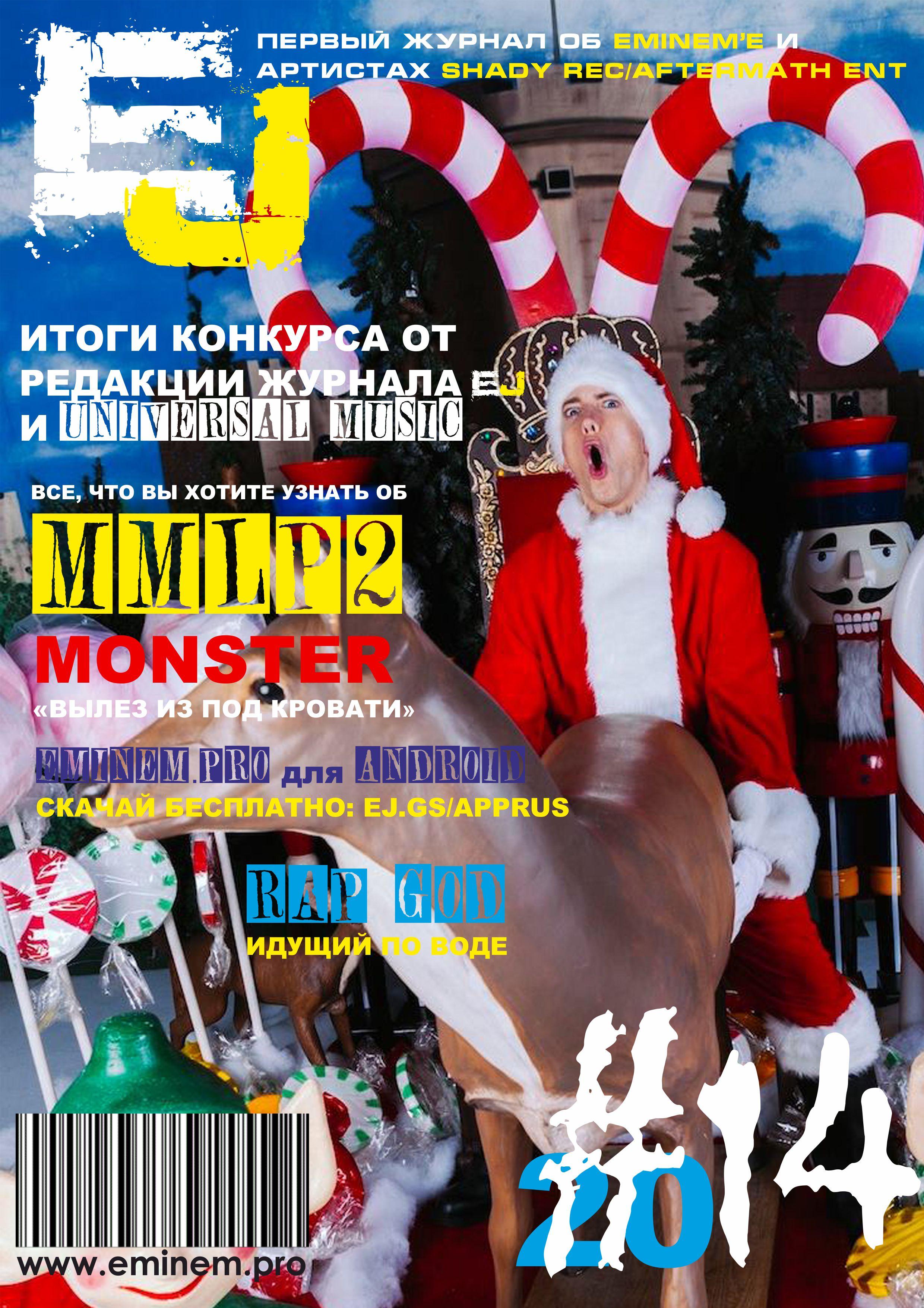 EJ Magazine Eminem Journal #14