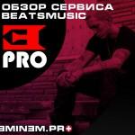 Beats Music Eminem PRO