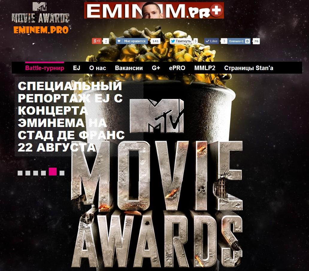 Прямая трансляция выступления Eminem и Rihanna на MTV Movie Award 2014 + живое фанатское общение