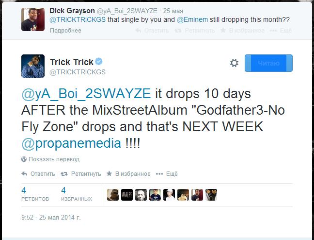 2014.05.25 - Eminem и Trick Trick выпустят новую коллаборацию в середине июня