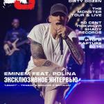 EJ #16 Eminem Journal Eminem.pro Интервью с Полиной Гудиевой
