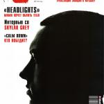 Eminem Journal 17