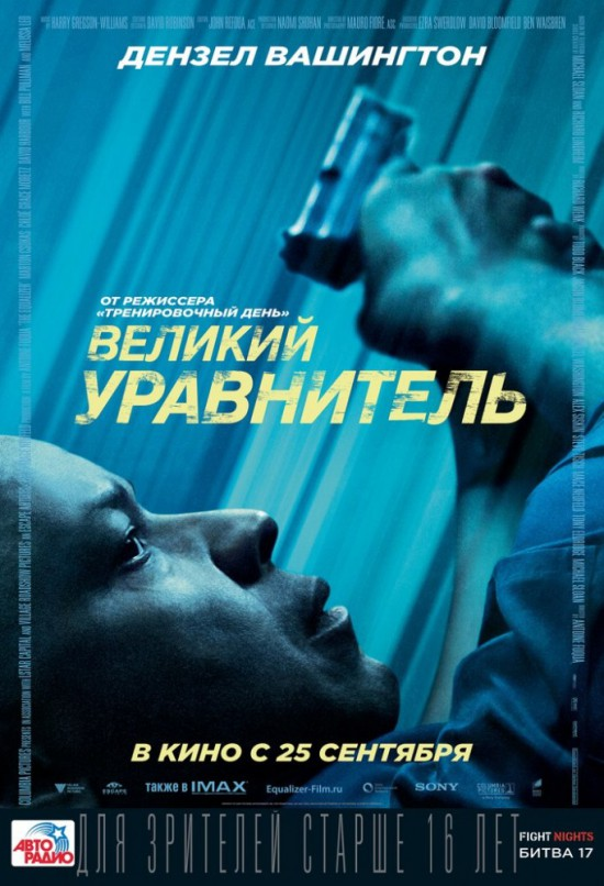 Великий уравнитель The Equalizer «What do you see when you look at me?»