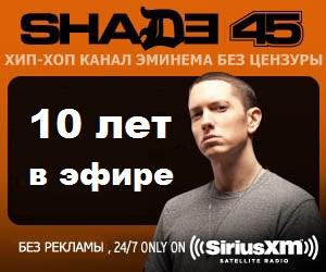 shade 45 10 лет