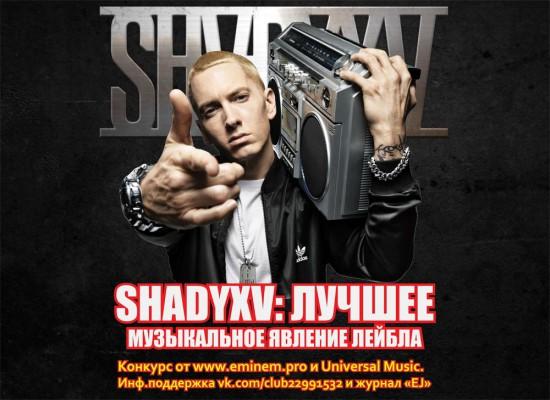 Конкур от Eminem.PRO и Universal Music «SHADYXV: Лучшее музыкальное явление лейбла».
