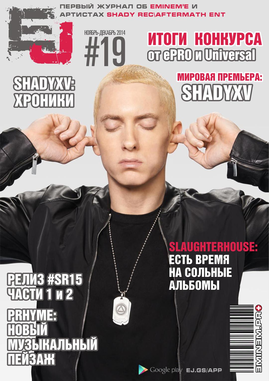 Журнал EJ: девятнадцатый выпуск