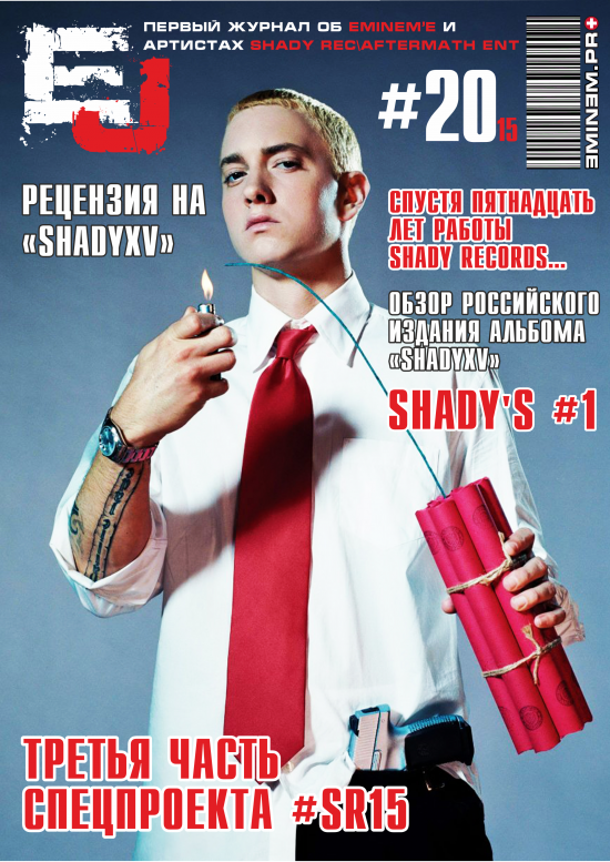 EJ Magazine #20, EJ, Eminem Journal