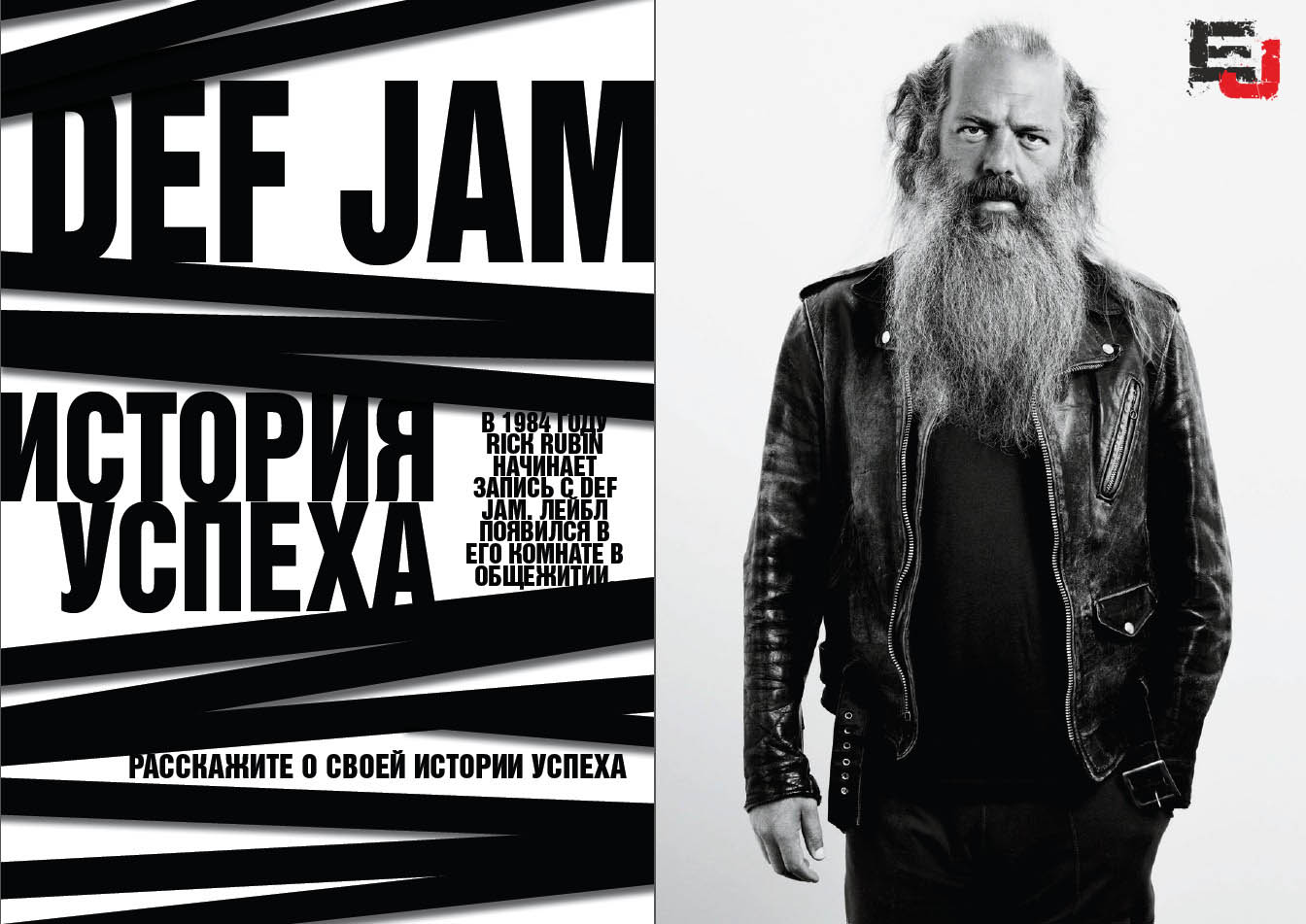 Def Jam Records Rick Rubin 3