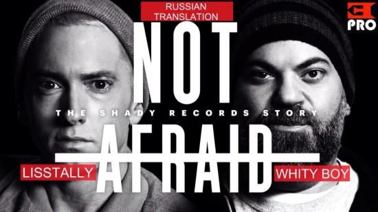 Not Afraid The Shady Records Story Русская Озвучка epro
