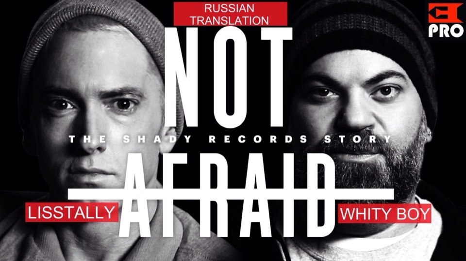 Not Afraid The Shady Records Story Русская Озвучка epro