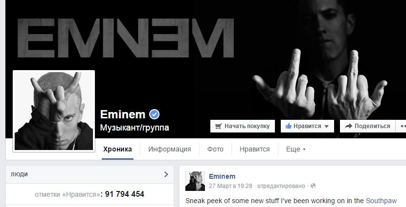 Eminem потерял миллионы «лайков» на Фейсбуке