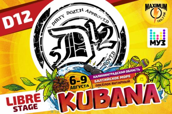 Организаторы «KUBANA» анонсировали выступление группы D12